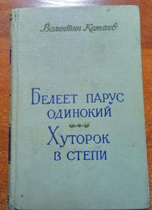 Катаев В. Белеет парус одинокий. Хуторок в степи. 1958