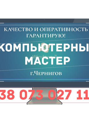 Ремонт компьютеров и ноутбуков Чернигов , Установка виндовс и т.д