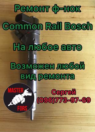 Ремонт форсунок Bosch common rail