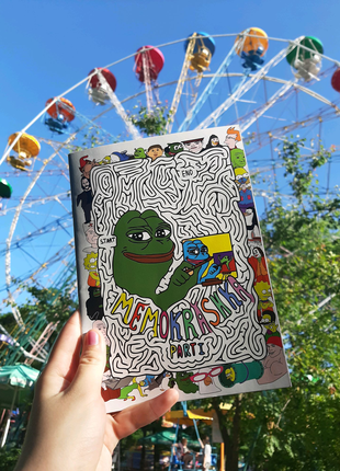 Мемокрашка   Антистресс раскраска   Memokrashka   Мемы   Pepe