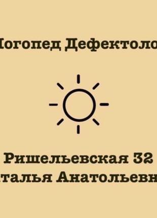 Кабинет логопеда на Ришельевской