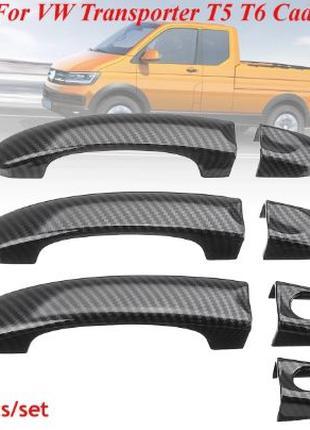 Накладка на дверные ручки для Фольксваген.Т5, Т6,VW CADDY 2004-20