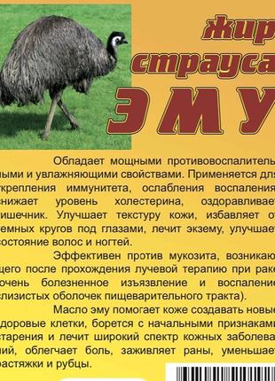 Жир страуса ЭМУ,250мл.
