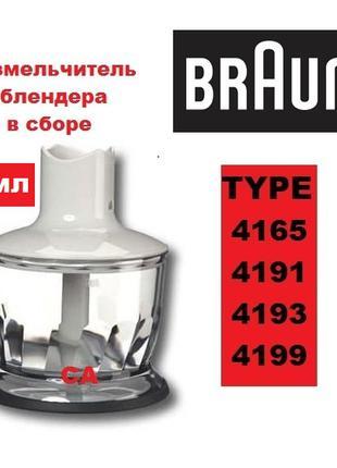 Измельчитель 500 мл СА чаша, редуктор, нож в блендер Braun 4191