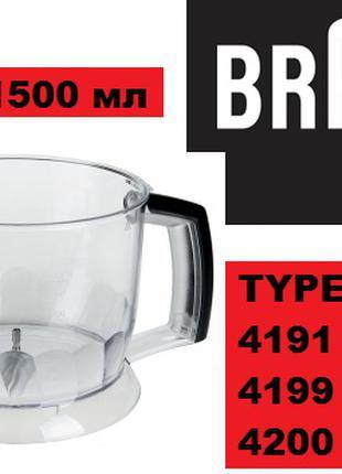 Чаша блендер Braun 1500 мл MR550 MQ775 MR530 MR6550 MQ9087