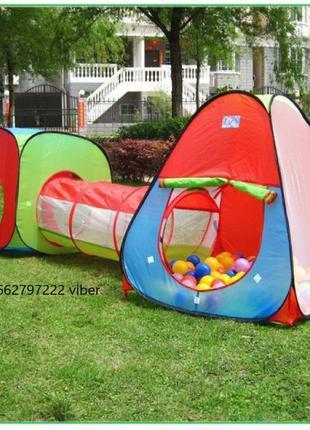 Детская игровая палатка с тоннелем М 2958