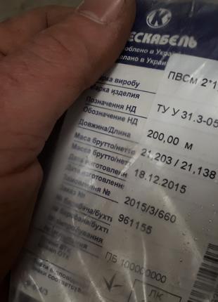 Провод ПВСм 2*1,5+1*1,5 Одескабель Украина