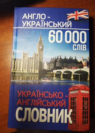 Словарь англо-украинский, украинско-английский