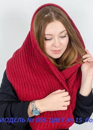 Снуд, зимний хомут, вязаный женский