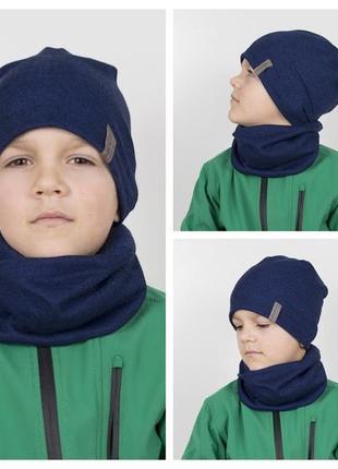 Комплект шапка и хомут, демисезонный набор для мальчика