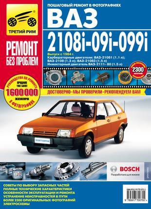ВАЗ 2108 -09 -099. Руководство по ремонту в цветных фото