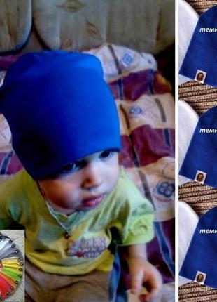 Детская демисезонная однотонная шапка