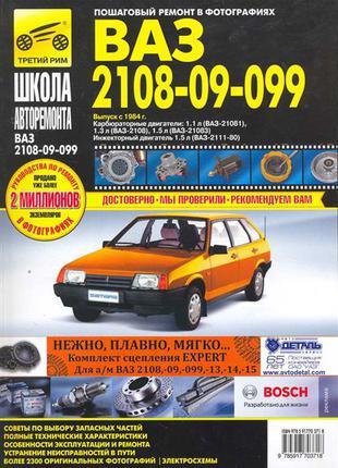 ВАЗ 2108 -09 -099. Руководство по ремонту в фото