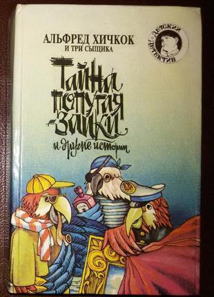 Книги,КнигаАльфред Хичкок «Тайна попугая-заики»Детский детектив