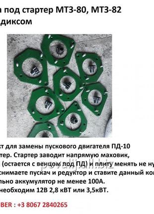 Комплект переоборудования МТЗ с ПД-10 на стартер