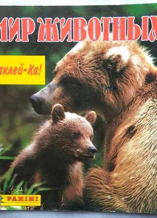 "Журнал для Наклеек ""Мир Животных"" Panini"