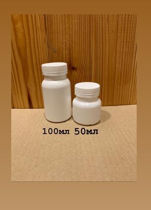Баночка пластиковая белая 50 мл.100 мл. BytuLOK