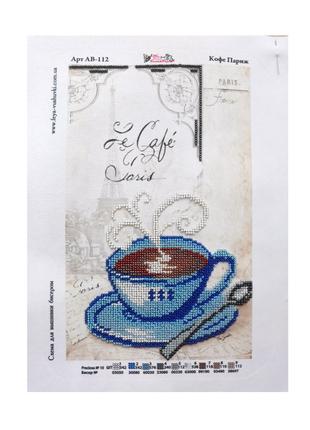 """Красивая готовая картина вышивка бисером """"Кофе Париж"""""""