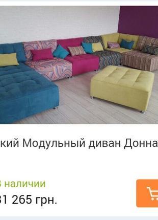 мягкий многофункциональный модульный диван