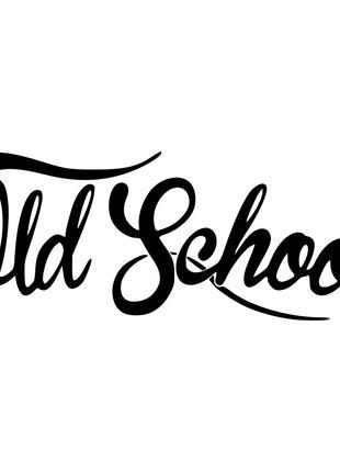 Виниловая наклейка на автомобиль - Old school  0338