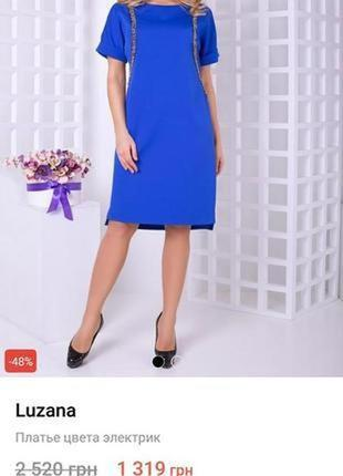 Платье цвета электрик luzana