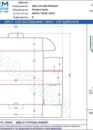 Штанцформа для виробництва гофрокартонних коробок