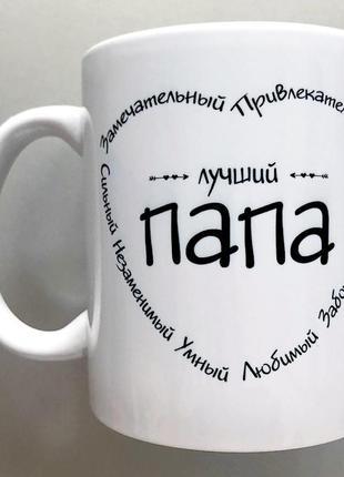 🎁подарок чашка папе / день отца
