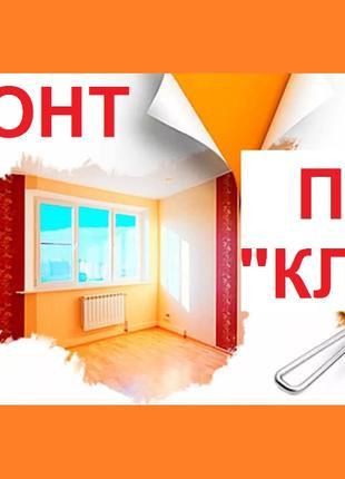 Ремонт квартир и домов под ,,ключ,,