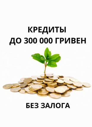Кредиты без залога до 300 000 гривен