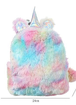 Пушистый мини-рюкзак с единорогом/рокзак єдиноріг/unicorn паетки