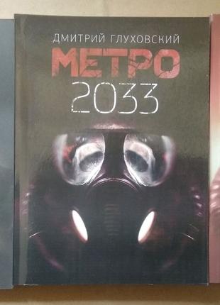 Дмитрий Глуховский. Метро 2033. Метро 2034. Метро 2035