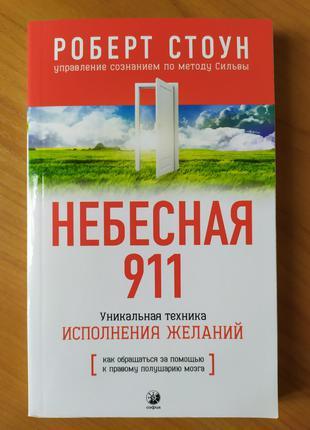 """Книга Роберта Стоуна """"Небесная 911. Как обращаться за помощью к п"""