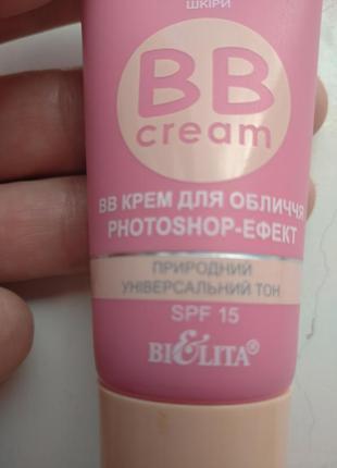 Bb крем belita young фотошоп эффект с защитой от солнца spf 15