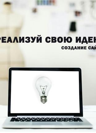 Сайт под ключ Визитка Лендинг Магазин Создание сайтов Программы