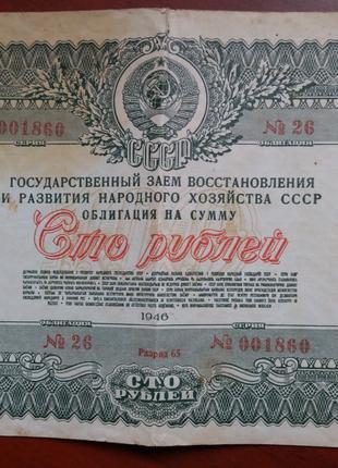Сто рублей облигация 1946 года