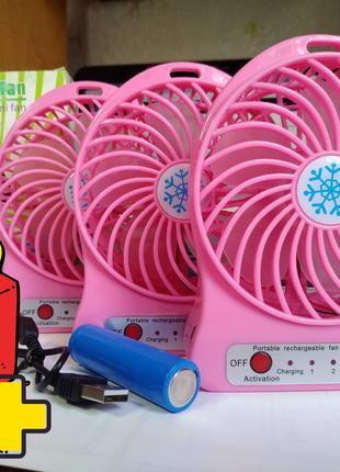 Подарок! Мини вентилятор  Mini Fan на аккумуляторe 18650.