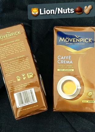 Кофе Кава☕ 0,5КГ.《Movenpick Німеччина🇩🇪