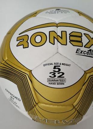 Шкіряний м'яч Ronex