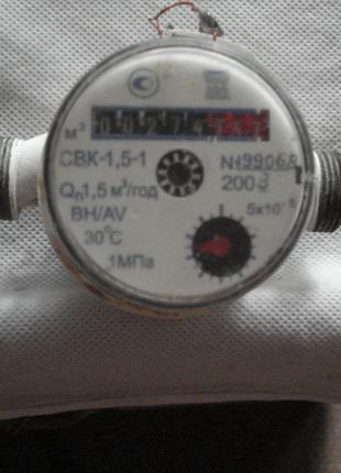 Счетчик для холодной воды свк-1,5-1 б у