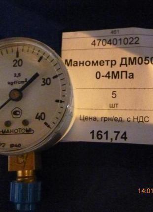 Манометр ДМ05063 0-4МПа, 5 шт