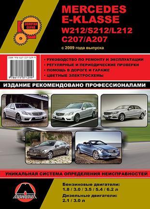 Mercedes E-klasse W212. Руководство по ремонту и эксплуатации.