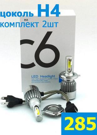 Светодиодные LED авто лампы ЛЕД C6 цоколь H4 H1 H7 H11 2шт xenon