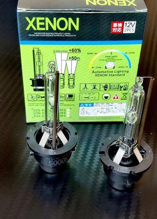 Лампа D2S Д2С D2R Д2Р ксеноновая 4300, 5000, 6000K +60% лампы ...