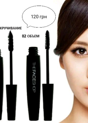 В наличии корейская тушь чёрна The Face Shop Freshian Big Mascara