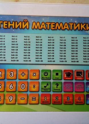 """Обучающая игра """"Гений математики"""