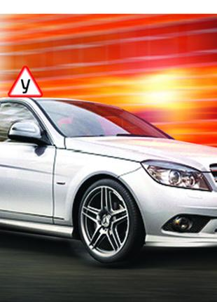 Приватні уроки водіння на вашому авто