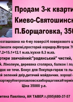 Помогу сдать/продать квартиру,дом в Киеве и Киевской области