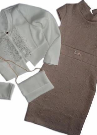 Нарядные комплекты платье, болеро, сумочка