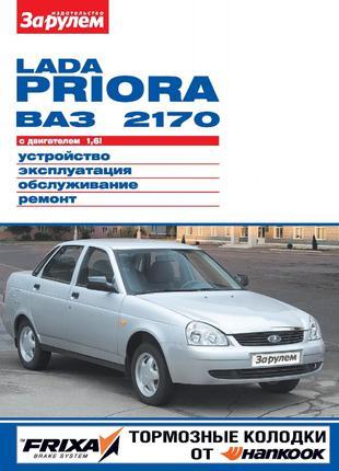 Lada Priora ВАЗ-2170. Руководство по ремонту в цветных фото.