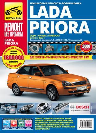 Lada Priora ВАЗ 2170. Руководство по ремонту. Приора, книга.